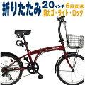 折りたたみ自転車20インチ折り畳み自転車前カゴ付き自転車シマノ6段変速ミムゴ
