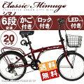 折りたたみ自転車カゴ付き20インチミムゴMG-CM206シマノ6段変速LEDライト/ワイヤーロック付き