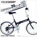 折りたたみ自転車20インチ折り畳み自転車シマノ6段変速
