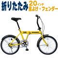 折りたたみ自転車軽量折り畳み自転車20インチ自転車ハマー泥除けフェンダー