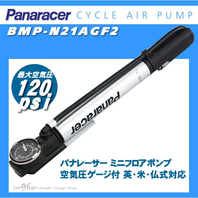 パナレーサー 空気入れ 自転車 ミニフロアポンプ 携帯ポンプ 空気入れ 英・米・仏式バルブ対応 ゲージ付き