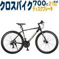 クロスバイク自転車700Cアルミフレーム軽量前ディスクブレーキシマノ21段変速