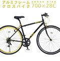 クロスバイク軽量アルミフレーム700C自転車シマノ7段変速LIGMOVE