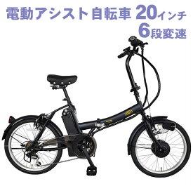【ポイントアップ+クーポンでお得】電動アシスト自転車 20インチ 折りたたみ 電動自転車 SUISUI スイスイ シマノ6段変速 リチウム バッテリー 送料無料