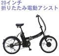電動アシスト自転車電動自転車折りたたみ20インチSUISUIスイスイシマノ6段変速リチウムバッテリー