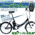 電動アシスト自転車ノーパンク折りたたみ自転車20インチ電動自転車ミムゴフィールドチャンプリチウムバッテリー送料無料