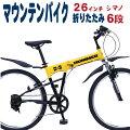 ハマーマウンテンバイクMTB折りたたみ自転車26インチ自転車シマノ6段変速Fサス