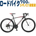 ロードバイク自転車700Cアルミフレーム軽量シマノ21段変速カノーバーCANOVERUARNOS