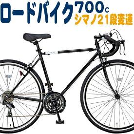 ロードバイク 700C 自転車 シマノ21段変速 グランディール Grandir Sensitive