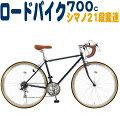 レイチェルロードバイク自転車700Cシマノ21段変速RaychellRD-7021R