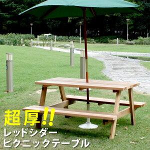 【ポイントUP+限定クーポン】レッドシダーピクニックテーブル OHPM-105 送料無料 木製 セット 屋外 庭 園芸 エクステリア