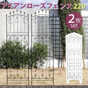 アイアンローズフェンス220 ハイタイプ 2枚組送料無料 フェンス アイアン ガーデンフェンス ガーデニング 枠 柵 仕切り 目隠し アンティーク トレリス ベランダ つる 薔薇