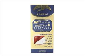 【送料無料】[AISHODO/愛粧堂][SUPER SERIES/スーパーシリーズ] スーパー肝臓エキスプラスオルニチン&ウコン 190粒