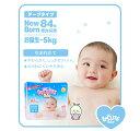 [4個パックセット]【送料無料】[LaCUTE/ラキュート] ラキュート新生児用 オムツ テープタイプ新生児用 84枚