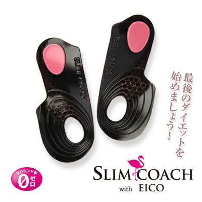 スリムコーチ ジェルインソール 正規品 slimcoach EICO式トレーニング ダイエットインソール 中敷