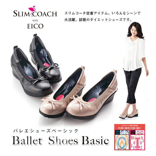 スリムコーチ バレエシューズ ベーシック  slimcoach balletshoes  正規品 EICO式トレーニング ダイエット シューズ サイズ欠け 期間限定ワケありセール 半額!