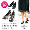 スリムコーチ バレエシューズ エナメルバイカラー  正規品 ワケありセール開始! slimcoach ballet shoes enamer by color ...
