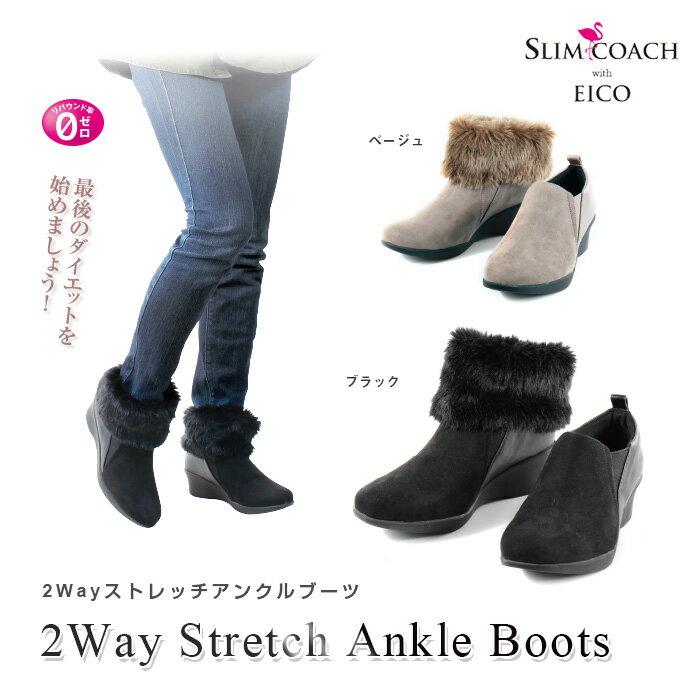 スリムコーチ 2Wayストレッチアンクルブーツ Slim Coach 2Way Stretch Ankle Boots EICO式トレーニング ダイエット ブーツ【送料無料】【楽ギフ_包装】