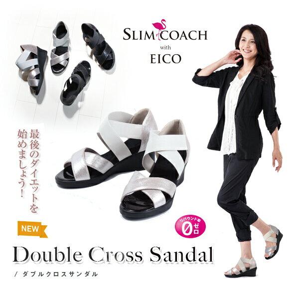 新作 スリムコーチ ダブルクロスサンダル 正規品  slimcoach Double Cross Sandal EICO式トレーニング 美脚 ダイエットサンダルダイエットシューズ【送料無料】美脚 オフィス サンダル