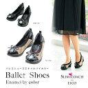スリムコーチ バレエシューズ エナメルバイカラー  正規品 ワケありセール 半額! slimcoach ballet shoes ename…