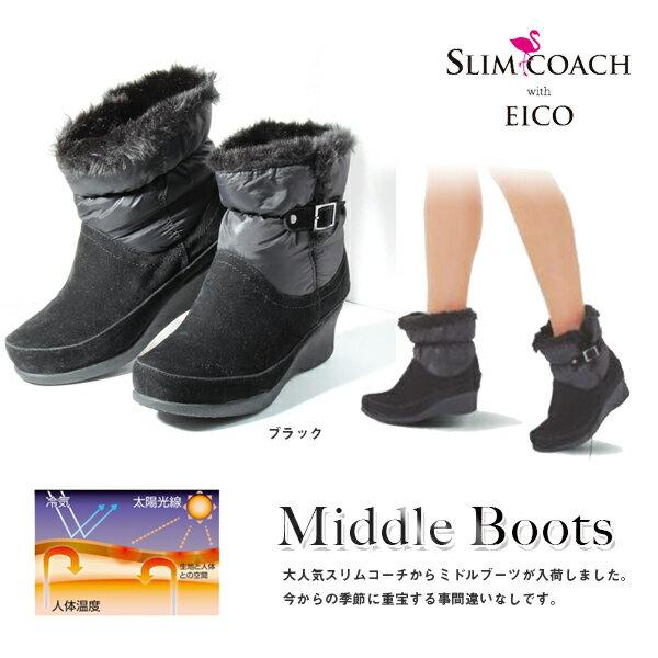 スリムコーチ 2way あったか ミドルブーツ slimcoach Middle Boots EICO式トレーニング ダイエット ワケ有セール【送料無料】