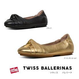 フィットフロップ FitFlop セール ツウィスバレリーナ TWISS BALLERINAS 2019春夏