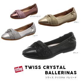 フィットフロップ バレエシューズ FitFlop セール ツウィス クリスタル バレリーナ セール TWISS CRYSTAL BALLERINAS 2019春夏