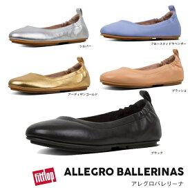 フィットフロップ バレエシューズ セール FITFLOP アレグロバレリーナ 2019 春夏 ALLEGRO BALLERINAS