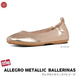 アレグロメタリックバレリーナ セール ALLEGRO METALLIC BALLERINAS フィットフロップ バレエシューズ 2019AW 秋冬