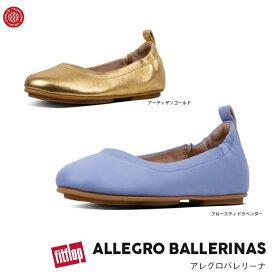 フィットフロップ バレエシューズ FITFLOP アレグロバレリーナ セール ALLEGRO BALLERINAS
