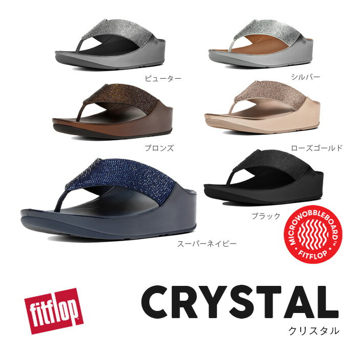 フィットフロップ クリスタル セール -20% FITFLOP Crystal 2017 春夏 新作 正規品 【送料無料】【楽ギフ_包装】