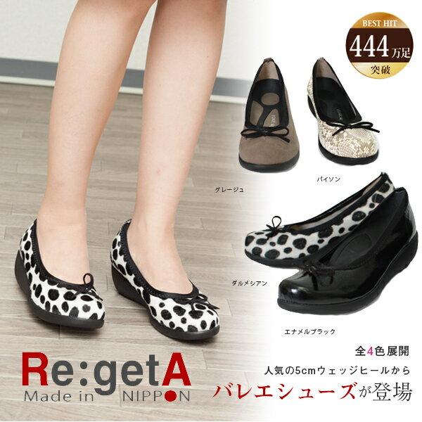 リゲッタ リボン バレエパンプス Re:getA R-51 (5cmヒール)足に優しい立体インソール ダイエットパンプス 正規取扱店