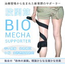 Bio Mecha Supporter バイオメカサポーター股関節 日本製 股関節 腰 腰痛 足 O脚 姿勢 歩行 補正 矯正 変形性股関節症 先天性股関節脱…