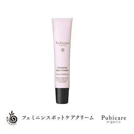 ピュビケア オーガニック フェミニン スポットクリーム 15mL Pubicare organic feminine spotcream