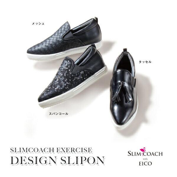 Slim Coach Excise design slipon スリムコーチ エクササイズデザインスリッポン【送料無料】正規品