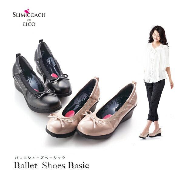 スリムコーチ バレエシューズ ベーシック  slimcoach balletshoes  正規品 EICO式トレーニング ダイエット シューズ サイズ欠け 限定ワケありセール
