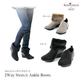 スリムコーチ 2Wayストレッチアンクルブーツ Slim Coach 2Way Stretch Ankle Boots EICO式トレーニング ダイエット ブーツ セール【送料無料】【楽ギフ_包装】