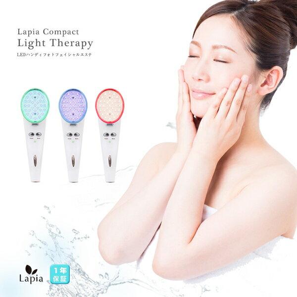 美顔器 フォトフェイシャル LED美顔器 リフトアップ Lapia レピア コンパクトライトセラピーマシン アンチエイジング たるみ しわ しみそばかす ほうれい線 にきび 対策 エステ 正規品 1年保証付 新発売セール