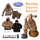 ケイトルーバー サウナスーツ セール バーニングサウナスウェット Kate ruber Burning Sauna Sweat