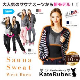 【キャッシュレス決済5%還元】ケイトルーバー サウナスーツ セール Kate Ruber リバーシブルサウナスーツ サウナスウェット ウエストバーン