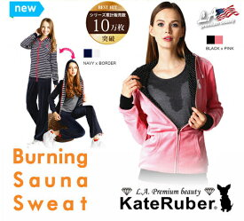 【キャッシュレス決済5%還元】ケイトルーバー サウナスーツ セール バーニングサウナスウェット Kateruber Burning Sauna Sweat