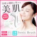 音波電動洗顔ブラシ すぐに使える電池付 Lapia レピア ソニックブラシ 正規品  2スピード 替えブラシセット付 1年保証 リニューアル…