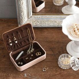 クーポン発行中 在庫限り ジュエリーボックス ジュエリーケース ジュエルケース アクセサリーケース 小物収納 小物入れ おしゃれ 収納 指輪 ピアス ネックレス 240-788 jewelry10
