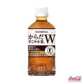 からだすこやか茶W 350mlPET x 2ケース トクホ コカコーラ製品 メーカー直送 送料無料