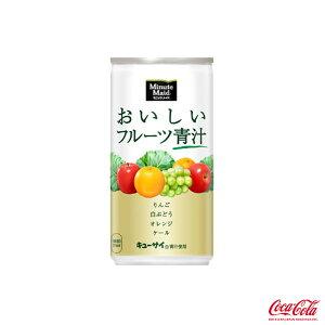 ミニッツメイドおいしいフルーツ青汁 190g缶 60本 / 2ケース コカコーラ製品 メーカー直送 送料無料