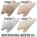 ACCENT(アクセント) モチクマ/もちくま MOCHIKUMA CUSHION XL (original) クッション/抱き枕 アイボリー/ピーチ(ピン…