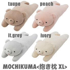 ACCENT(アクセント) モチクマ/もちくま MOCHIKUMA CUSHION XL (original) クッション/抱き枕 アイボリー/ピーチ(ピンク)/トープ(ブラウン)/グレー P0282 70x31cm