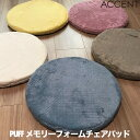 ACCENT(アクセント) PUFF(パフ)メモリーフォームチェアパッド T106 R35xH2 ピンク/イエロー/ブルー/ベージュ/アイボリー/グリーン