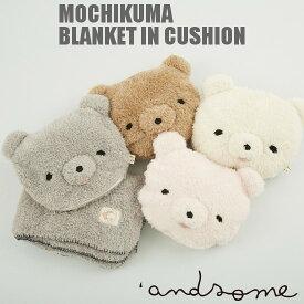 ACCENT(アクセント) モチクマ/もちくま MOCHIKUMA BLANKET IN CUSHON P0286 アイボリー/ピーチ(ピンク)/グレー/トープ(ブラウン) cushion(28x34cm),blanket(100x70cm)
