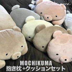 ACCENT(アクセント) モチクマ/もちくま MOCHIKUMA クッションセット(CUSHION XL + FACE CUSHION) 抱き枕+フェイスクッション アイボリー/ピーチ/トープ/グレー